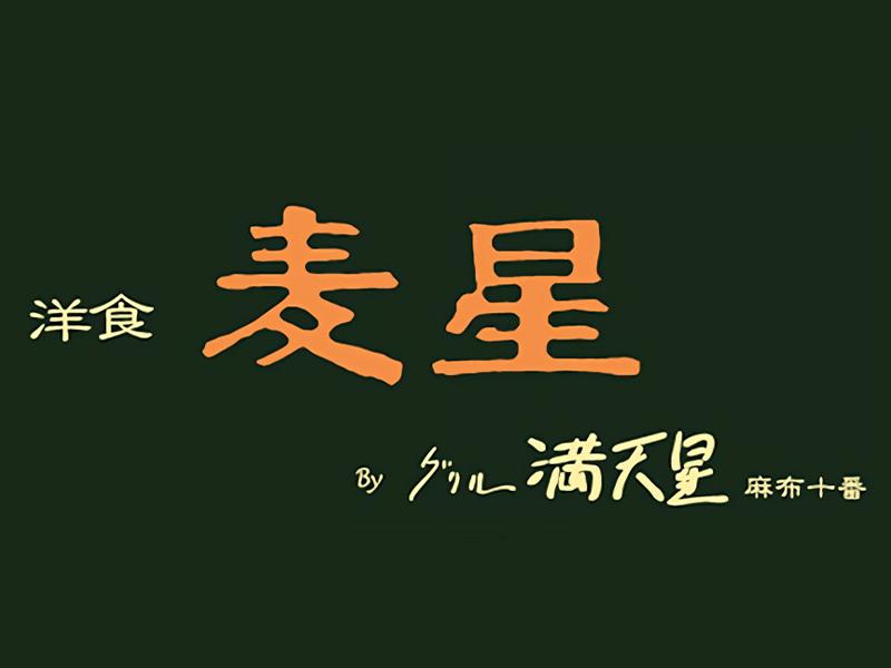 洋食麦星 小田急町田店(小田急百貨店9F)